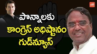 Ponnala Lakshmaiah Gets Good News From Congress High Command   Rahul Gandhi   YOYO TV Channel