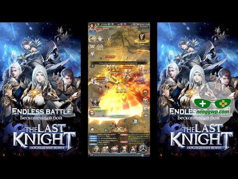 The Last Knight (Official Launch) (Android IOS APK) - MMORPG Gameplay, Fencer Lv.1-71