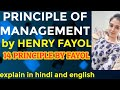 principle of management by henry fayol