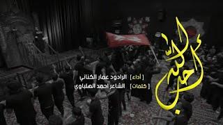 أحب الله | الملا عمار الكناني - حسينية الحاج عبد الزهره الفرطوسي - العراق - ميسان