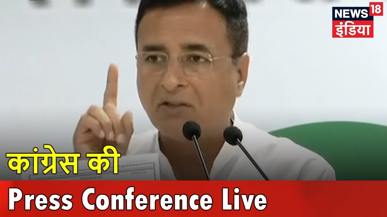 कांग्रेस की Press Conference Live | Randeep Surjewala Live | News18 India