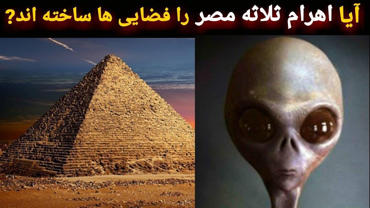 آیا اهرام ثلاثه مصر را موجودات فضایی ساخته اند Youtube