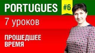 Урок 6. Португальский язык за 7 уроков для начинающих. Прошедшее время. Елена Шипилова.