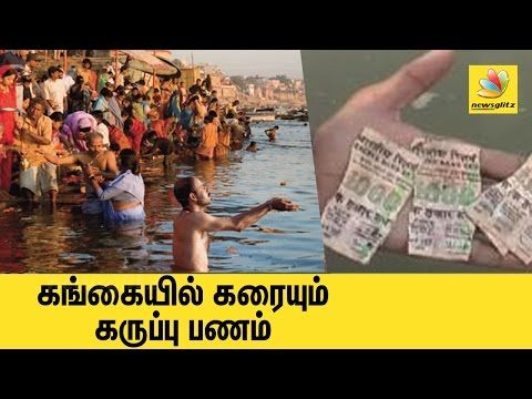 Rs 500 And Rs 1000 Found Floating In Ganga | Latest Tamil News