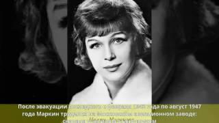 Маркин, Виктор Григорьевич - Биография