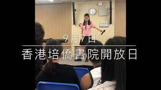 Publication Date: 2019-12-04 | Video Title: 香港培僑書院開放日表演