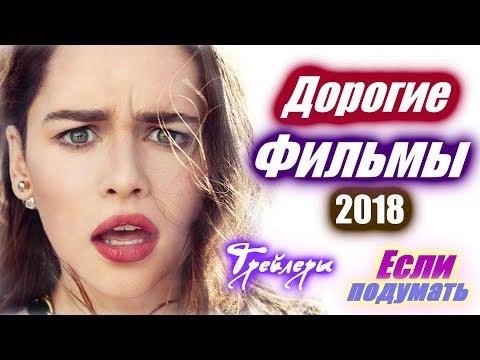 Блокбастеры 2018 года. Фантастические фильмы. Самые дорогие фильмы 2018 года.Что посмотреть