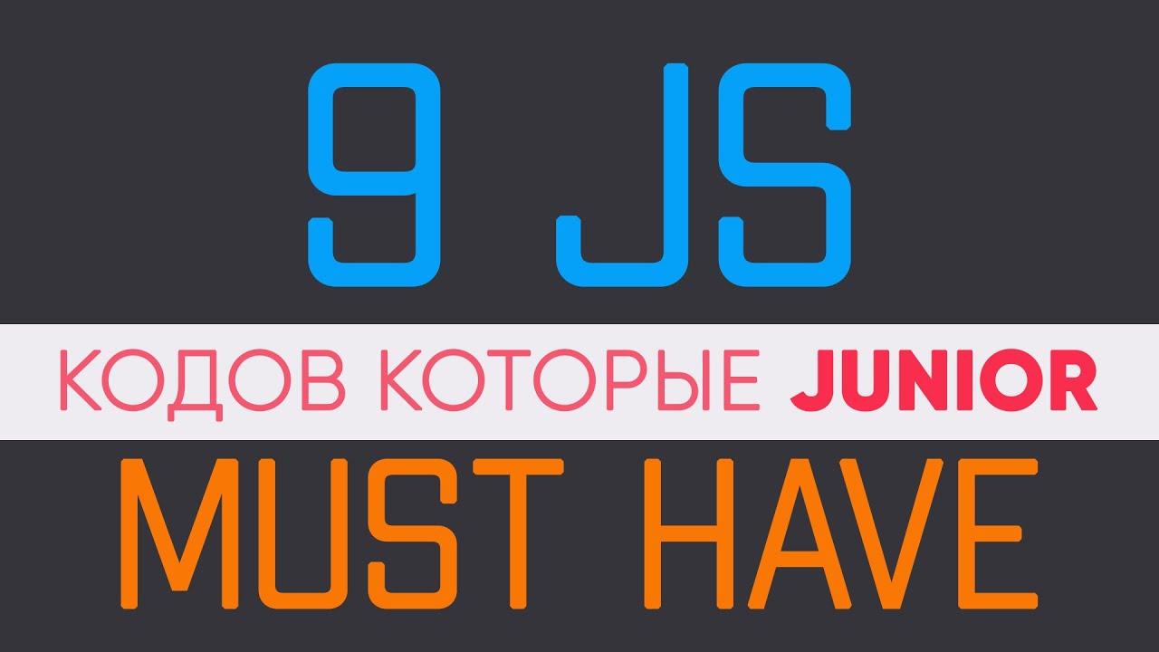 9 JavaScript кодов Must Have для junior