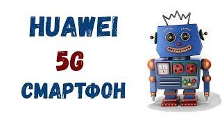 КОМПАНИЯ HUAWEI выпустит мобильный телефон на 5G