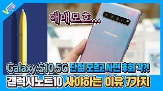 6.7인치 갤럭시S10 5G 지금 구매하면 흑우?! 갤럭시노트10 사야하는 이유 7가지 | 천기누설 뷔요미