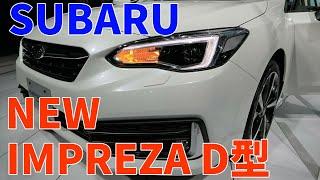 スバル  新型 インプレッサ 2019 D型 マイナーチェンジ SUBARU IMPREZA SPORT 2020