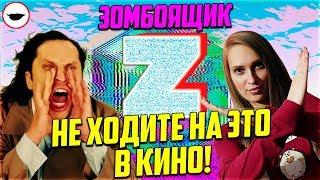ЗОМБОЯЩИК - ГЕНИАЛЬНАЯ ДИЧЬ [Обзор фильма]