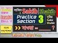 Practice Section 3 | বাংলা নামের ইংরেজি বানান | Level-1 Class-11 | Basic To Advanced English Course
