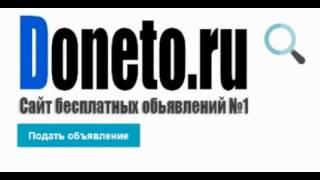 Подать бесплатное объявление  Gus-Khrustalny.doneto.ru(, 2016-02-08T11:51:22.000Z)