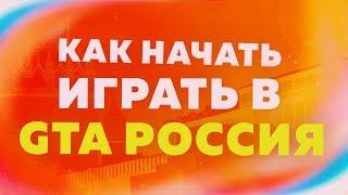 Как начать играть в GTA: Россия