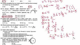 Урок №1 9 клас ДПА І і ІІ частини  Розв'язування завдань