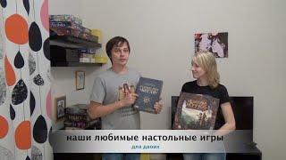 Наши с мужем любимые настольные игры для двоих