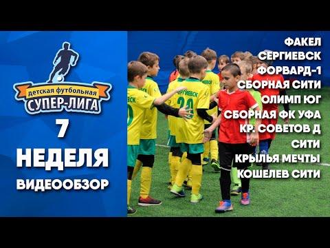 Детская футбольная Супер-лига в Самаре, 7 неделя | РФЛ