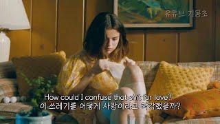 [신곡] 똥차 탈출 Selena Gomez - Cut You Off [가사/해석/자막/lyrics]