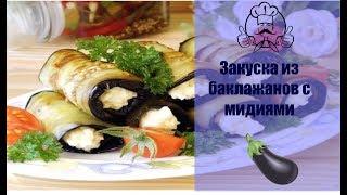Рецепт просят ВСЕ!! ГОРЯЧАЯ ЗАКУСКА из баклажанов с мидиями / Кулинарный канал ВКУСНЫЕ РЕЦЕПТЫ