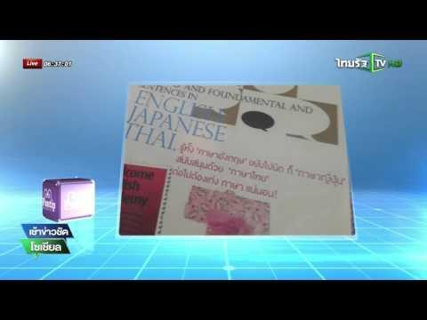 แฉ! หนังสือสอนญี่ปุ่นแปลผิดแทบทั้งเล่ม | 21-09-58 | เช้าข่าวชัดโซเชียล | ThairathTV
