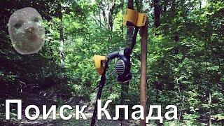 [VLOG] Поиск клада в лесу. Молдова