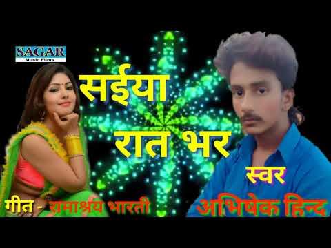 Biharisong .सबसे हाँट सांन्ग 2018 - Saiya Raat Bhar : Abhishek Hind