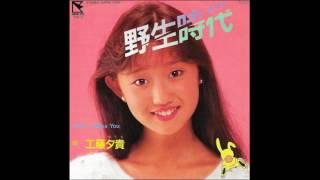 「お湯をかける少女」工藤夕貴のデビューシングル 出演した映画の挿入歌...