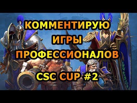 видео: csc cup #2 [Комментирование warcraft 3]