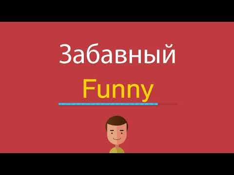 Как по английски будет забавный