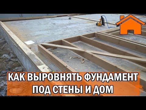 Kd.i: Как выровнять фундамент под стены и дом.