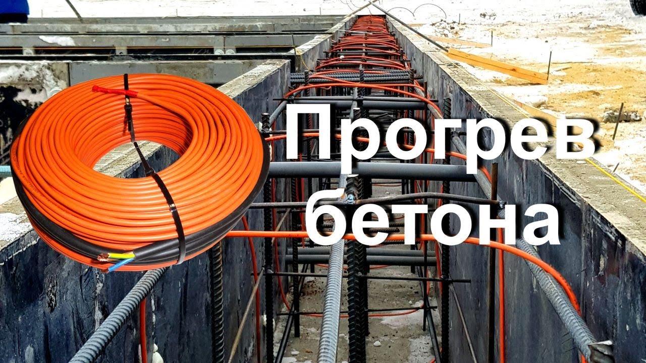 Подключение прогрева бетона бетон a500
