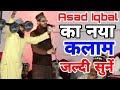 Asad Iqbal का नया कलाम आ गया ll Asad Iqbal Kalkattavi 26th April 2019 HD India