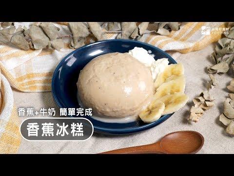 【懶人點心】香蕉冰糕~只要香焦+牛奶,簡單完成綿密冰糕!banana Ice Cream Cake