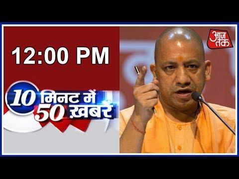 10 मिनट 50 खबरें | कासगंज के DM को Yogi Adityanath की फटकार; DM के Facebook पोस्ट पर भी बवाल