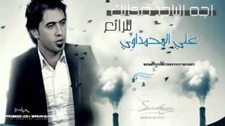 علي المحمداوي اجه الياخذ مكانك MP3