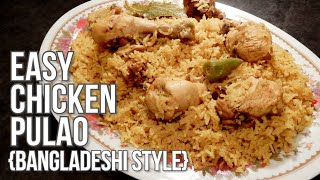 EASY CHICKEN PULAO RECIPE ~ BANGLADESHI CHICKEN PULAO ~ PULAO RICE