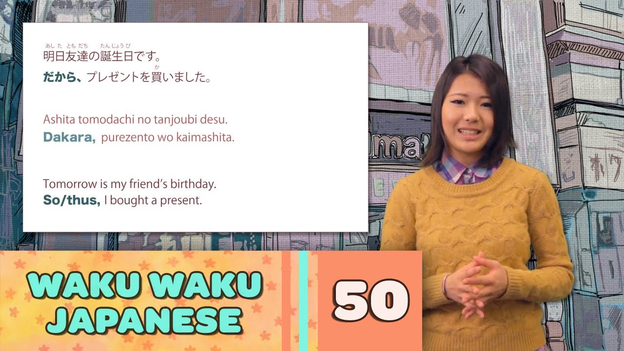 Waku Waku Japanese - Language Lesson 50: Conjunctions