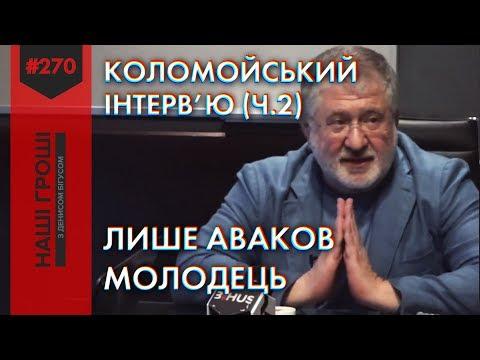 Коломойський (частина 2): лише Аваков молодець (велике інтерв'ю)