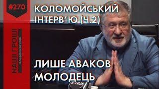 Коломойський частина 2 лише Аваков молодець велике інтервю 2019.05.07