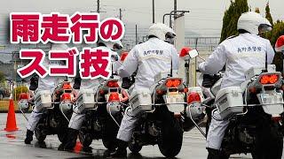 白バイ1300マシン 雨天のクイック・ターンのスゴ技! @全国白バイ安全運転競技大会特別訓練員  POLICE MOTORCYCLE OF JAPAN thumbnail