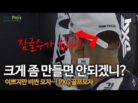 힙합모자 PXG 골프모자 리뷰 | 굿샷김프로