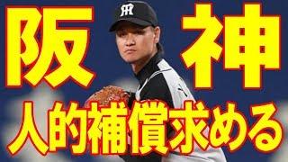 阪神、大和の人的補償「投手がターゲット」 プロテクト名簿28人を予想、投手なら田中福地国吉? thumbnail