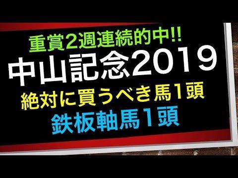 中山記念2019【絶対に買うべき馬1頭】【鉄板軸馬1頭】