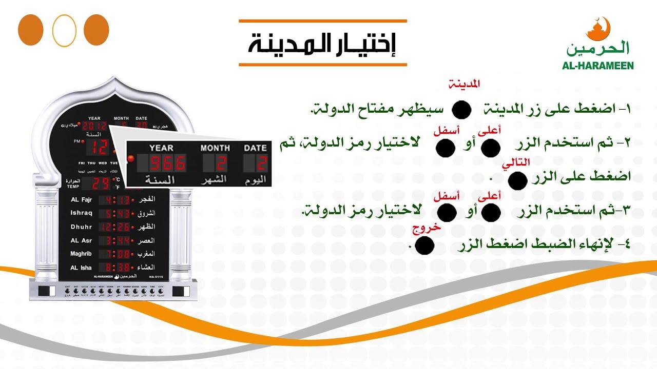 0335a5491 دليل تشغيل ساعة الحرمين LED clocks - YouTube