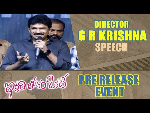 Director G R Krishna Speech - Iddari Lokam Okate Pre Release Event | #ILOFromDec25th
