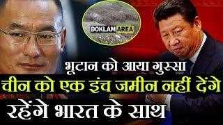 China की झूठी बात पर भड़का Bhutan, कहा हम India के साथ हैं, चीन को नहीं देंगे एक इंच जमींन