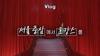 ENG/ 서울에서 호캉스 : 호텔사회 전시 + 영화 해…