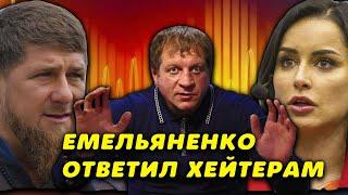Емельяненко  проехался по Тине Канделаки и Сергею Харитонову/Анкалаев в ТОП 15/Адесанья
