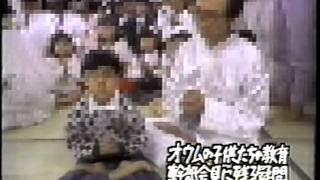 オウム真理教大阪支部 大阪府警・兵庫県警突入!1995年 thumbnail
